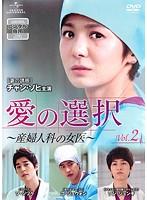 愛の選択 〜産婦人科の女医〜 Vol.2