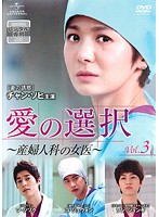 愛の選択 〜産婦人科の女医〜 Vol.3
