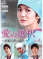愛の選択 〜産婦人科の女医〜 Vol.4