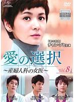 愛の選択 ~産婦人科の女医~ Vol.8