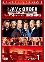 LAW & ORDER:性犯罪特捜班 シーズン1 Vol.1