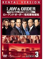 LAW & ORDER:性犯罪特捜班 シーズン1 Vol.3