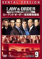 LAW & ORDER:性犯罪特捜班 シーズン1 Vol.9