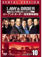 LAW & ORDER:性犯罪特捜班 シーズン1 Vol.10