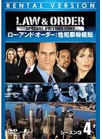 LAW & ORDER:性犯罪特捜班 シーズン3 Vol.4