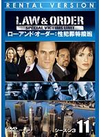 LAW & ORDER:性犯罪特捜班 シーズン3 Vol.11
