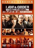 LAW & ORDER:性犯罪特捜班 シーズン4 Vol.1