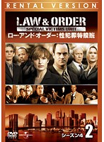 LAW & ORDER:性犯罪特捜班 シーズン4 Vol.2