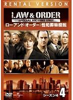 LAW & ORDER:性犯罪特捜班 シーズン4 Vol.4