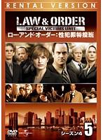 LAW & ORDER:性犯罪特捜班 シーズン4 Vol.5