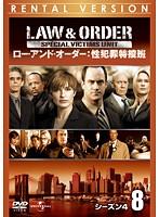 LAW & ORDER:性犯罪特捜班 シーズン4 Vol.8