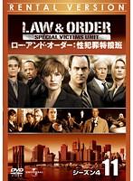 LAW & ORDER:性犯罪特捜班 シーズン4 Vol.11