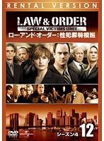 LAW & ORDER:性犯罪特捜班 シーズン4 Vol.12
