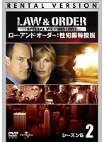 LAW & ORDER:性犯罪特捜班 シーズン5 Vol.2