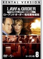 LAW & ORDER:性犯罪特捜班 シーズン5 Vol.8