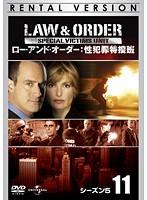 LAW & ORDER:性犯罪特捜班 シーズン5 Vol.11