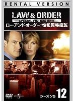 LAW & ORDER:性犯罪特捜班 シーズン5 Vol.12