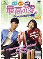 克服 回復 幸福!最高の愛 ~恋はドゥグンドゥグン~ パーフェクトメイキングDVD 3