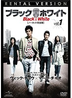 ブラック&ホワイト【ノーカット完全版】 1