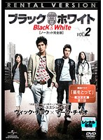 ブラック&ホワイト【ノーカット完全版】 2