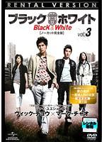 ブラック&ホワイト【ノーカット完全版】 3