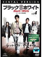 ブラック&ホワイト【ノーカット完全版】 4