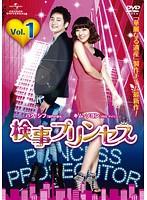 検事プリンセス Vol.1