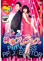 検事プリンセス Vol.3