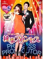 検事プリンセス Vol.5