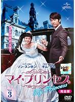 マイ・プリンセス 完全版 Vol.3