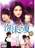 泡沫(うたかた)の夏 vol.3