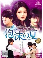 泡沫(うたかた)の夏 vol.4