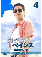 ロイヤル・ペインズ ~救命医ハンク~ シーズン2 4