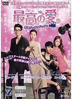 最高の愛 〜恋はドゥグンドゥグン〜 VOL.2