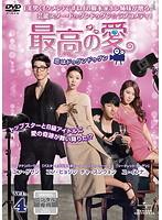 最高の愛 〜恋はドゥグンドゥグン〜 VOL.4