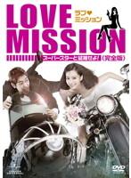 ラブ・ミッション スーパースターと結婚せよ!<完全版> Vol.3