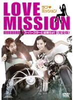 ラブ・ミッション スーパースターと結婚せよ!<完全版> Vol.4