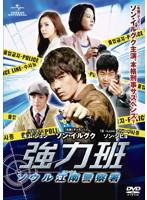 強力班 ソウル江南警察署 Vol.8