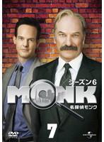 名探偵MONK シーズン6 Vol.7