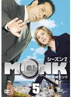 名探偵MONK シーズン7 Vol.5