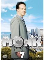 名探偵MONK シーズン7 Vol.7