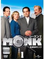 名探偵MONK シーズン7 Vol.1