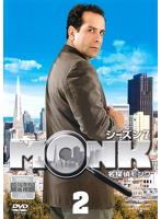 名探偵MONK シーズン7 Vol.2