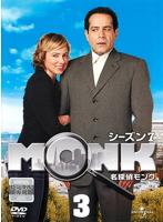 名探偵MONK シーズン7 Vol.3