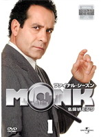 名探偵MONK ファイナル・シーズン 1