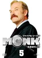 名探偵MONK ファイナル・シーズン 5