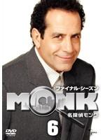 名探偵MONK ファイナル・シーズン 6