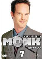名探偵MONK ファイナル・シーズン 7