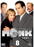名探偵MONK ファイナル・シーズン 8