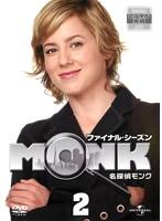 名探偵MONK ファイナル・シーズン 2